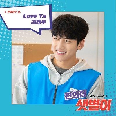 Kim Tae Woo Backstreet Rookie OST Part 3 Cover
