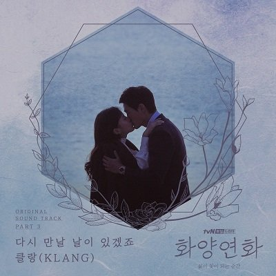 KLANG When My Love Blooms OST Part 3 Cover