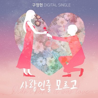Koo Jung Hyun I Didnt Know It Was Love Cover