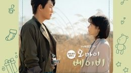 Kwon Jin Ah Oh My Baby OST Part 4 Cover