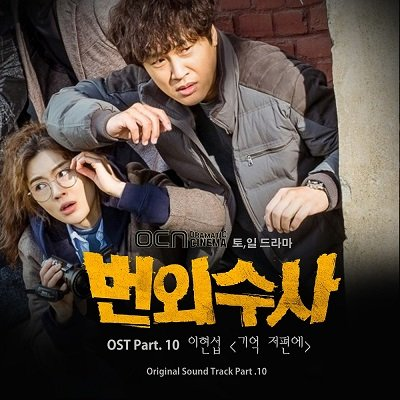 Lee Hyeon Seob Extra Investigation OST Part10 Cover