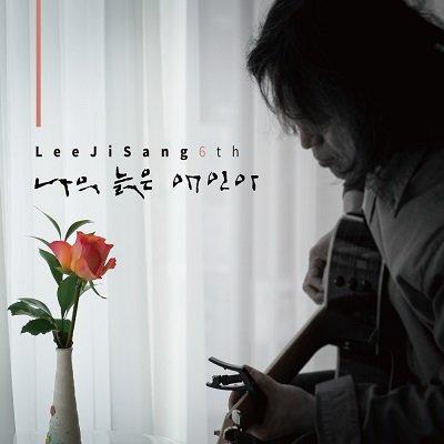 Lee Ji Sang 6th Album Cover