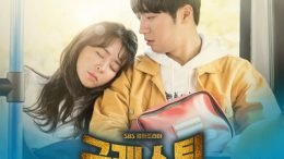 Lee Jun Young & Soyeon Good Casting OST Part3 Cover