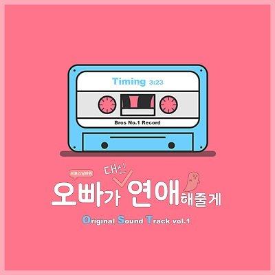Lee Sejin Phantom The Secret Agent OST Cover