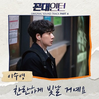 Lee Soo Young Kkondae Intern OST Part 4 Cover