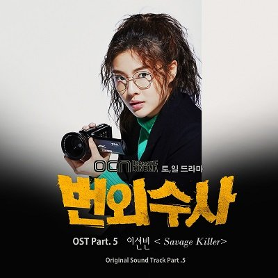 Lee Sun Bin Extra Investigation OST Part5 Cover