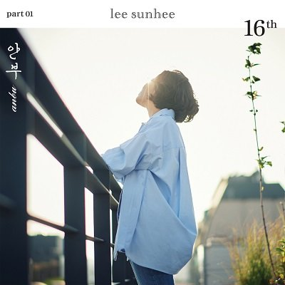 LEE SUNHEE Anbu Cover