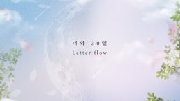 Letter Flow 30 Days With You Cover