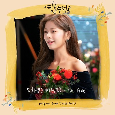 Oh Hayoung Soul Mechanic OST Part 1 Cover