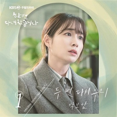 Park Boram Once Again OST Part 1 Cover