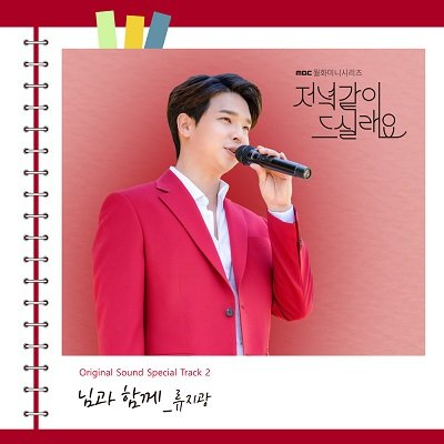 Ryu Ji Kwang Dinner Mate OST Special Track2 Cover