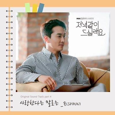 SHAUN Dinner Mate OST Part4 Cover