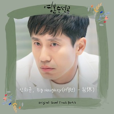 Shin Hakyun & Big Naughty Soul Mechanic OST Part6 Cover