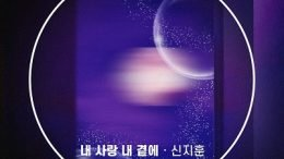 Shin Jihoon Brilliant Heritage OST Part4 Cover