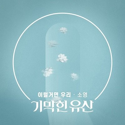 So Young Brilliant Heritage OST Part14 Cover
