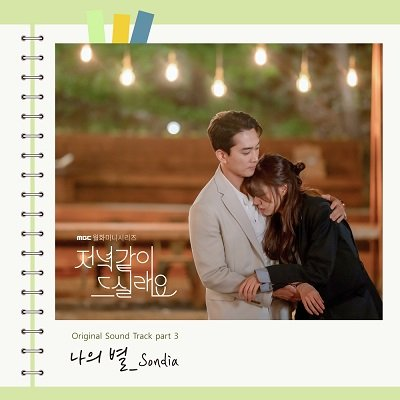 Sondia Dinner Mate OST Part3 Cover