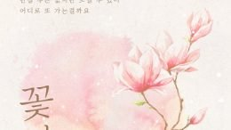 Song Min Gyeong Nine Monks OST Part1 Cover