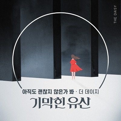 The Daisy Brilliant Heritage OST Part12 Cover