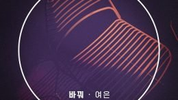 Yeoeun Brilliant Heritage OST Part1 Cover