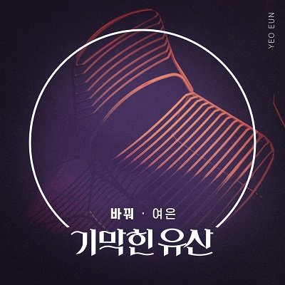 Yeoeun Brilliant Heritage OST Part1 Cover