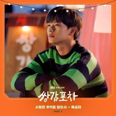 Yook Sung Jae Mystic Pop-up Bar OST Part2 Cover