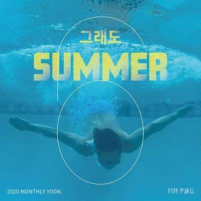 Yoon Jong Shin Still Summer Cover