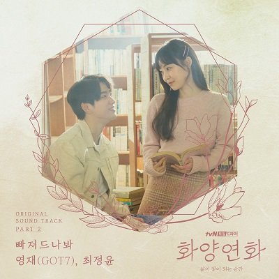 YOUNGJAE GOT7 CHOI JUNG YOON When My Love Blooms OST Part 2 Cover