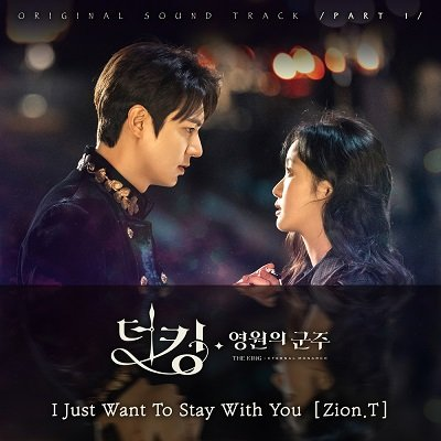 ZionT The King Eternal Monarch OST Part 1 Cover