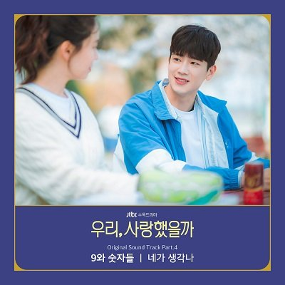 9 and the Numbers Was It Love OST Part 4 Cover