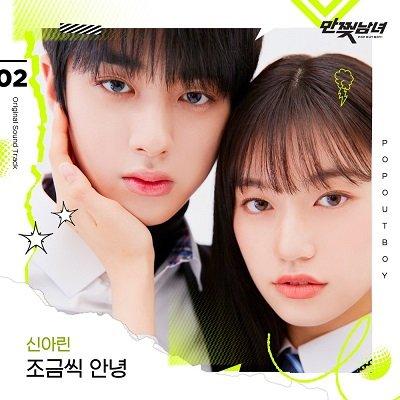 Alin Shin POP OUT BOY OST Part2 Cover