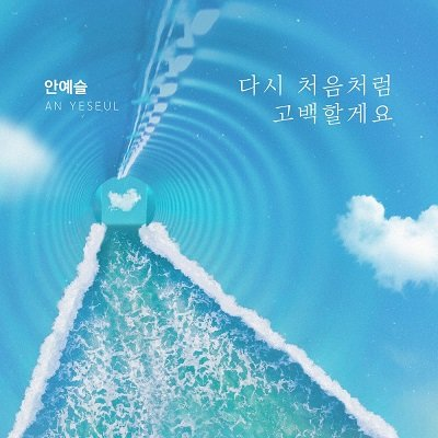 An Yeseul Fatal Promise OST Part19 Cover