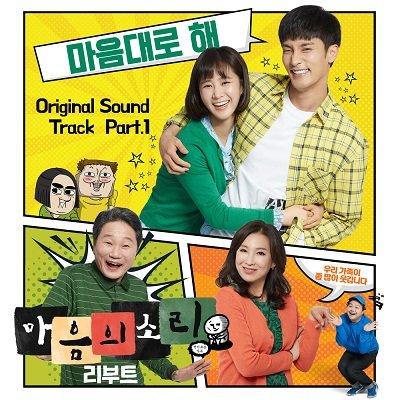 BLK Reboot OST Part1 Cover