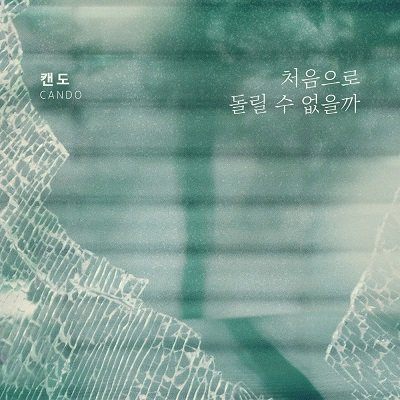 CANDO Fatal Promise OST Part20 Cover