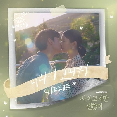 CHEEZE Its Okay to Not Be Okay OST Part6 Cover