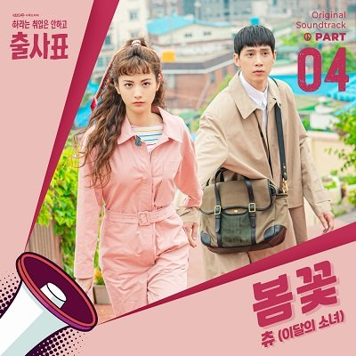 Chuu Into The Ring OST Part 4 Cover