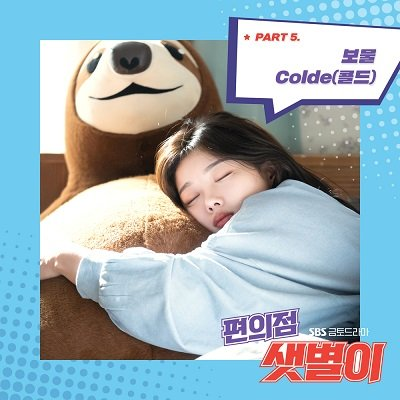 Colde Backstreet Rookie OST Part5 Cover