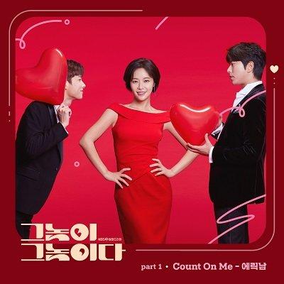 Eric Nam Men Are Men OST Part1 Cover