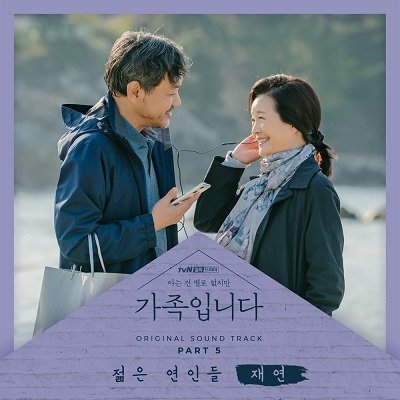Jae Yeon My Unfamiliar Family OST Part 5 Cover