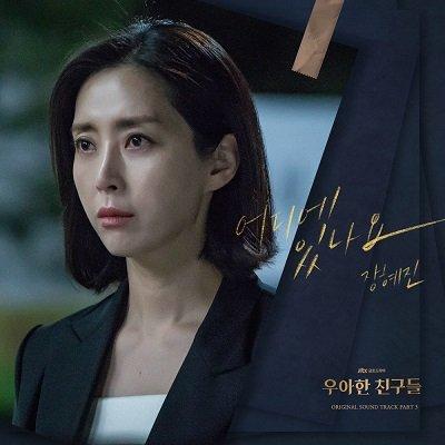 JANG HYE JIN Graceful Friends OST Part 3 Cover