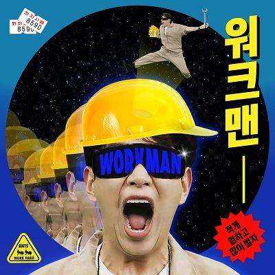Jang Sung Kyu Workman Cover