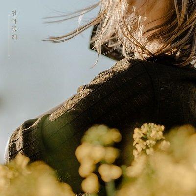 Jeon Eun Jin Single Album Cover