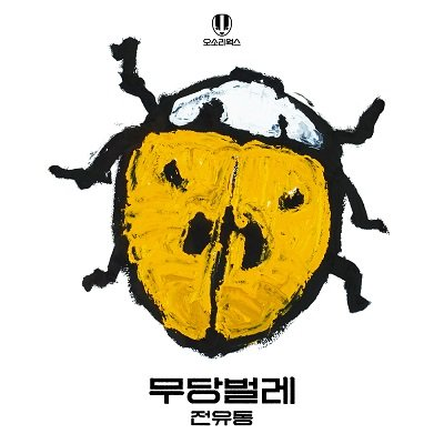 Jeon Yoodong Ladybug Cover