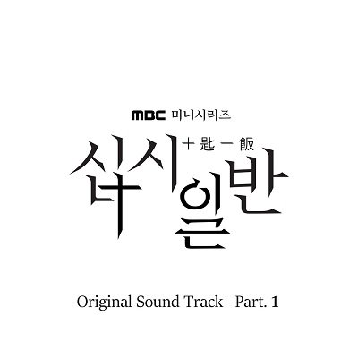 JUHEE Chip In OST Part 1 Cover