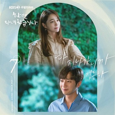Jung Dong Ha Once Again OST Part 7 Cover