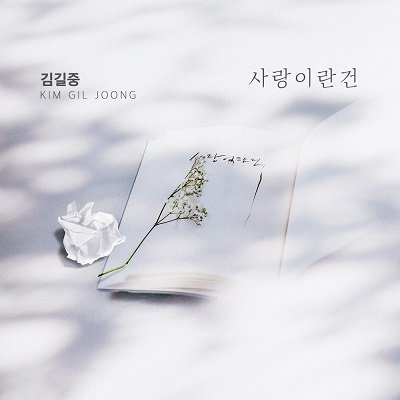 Kim Gil Joong Fatal Promise OST Part18 Cover