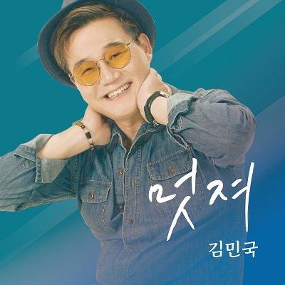 KIM MIN GUK Splendid Cover