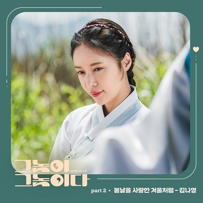 Kim Na Young Men Are Men OST Part2 Cover