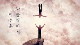 Lee Soo Hoon Find Me Cover