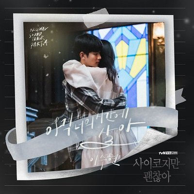Lee Suhyun Its Okay To Not Be Okay OST Part4 Cover
