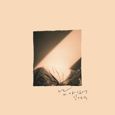 Lim Hyunsik Single Album Cover